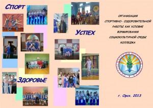 BukletSport1