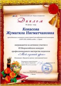 Konasova03