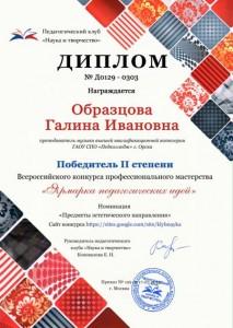 Obrazsova03