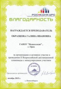 Obrazsova04