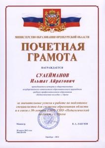 Syleymanov2