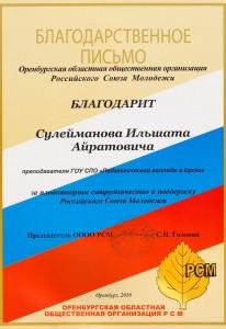 Syleymanov4