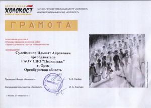 Syleymanov5