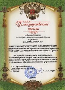 yashnikova04