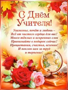 plakat_s_dnyom_uchitelya!_(r2-108)